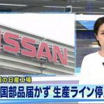【新型コロナウイルス】日産自動車九州、期間従業員への影響を語る